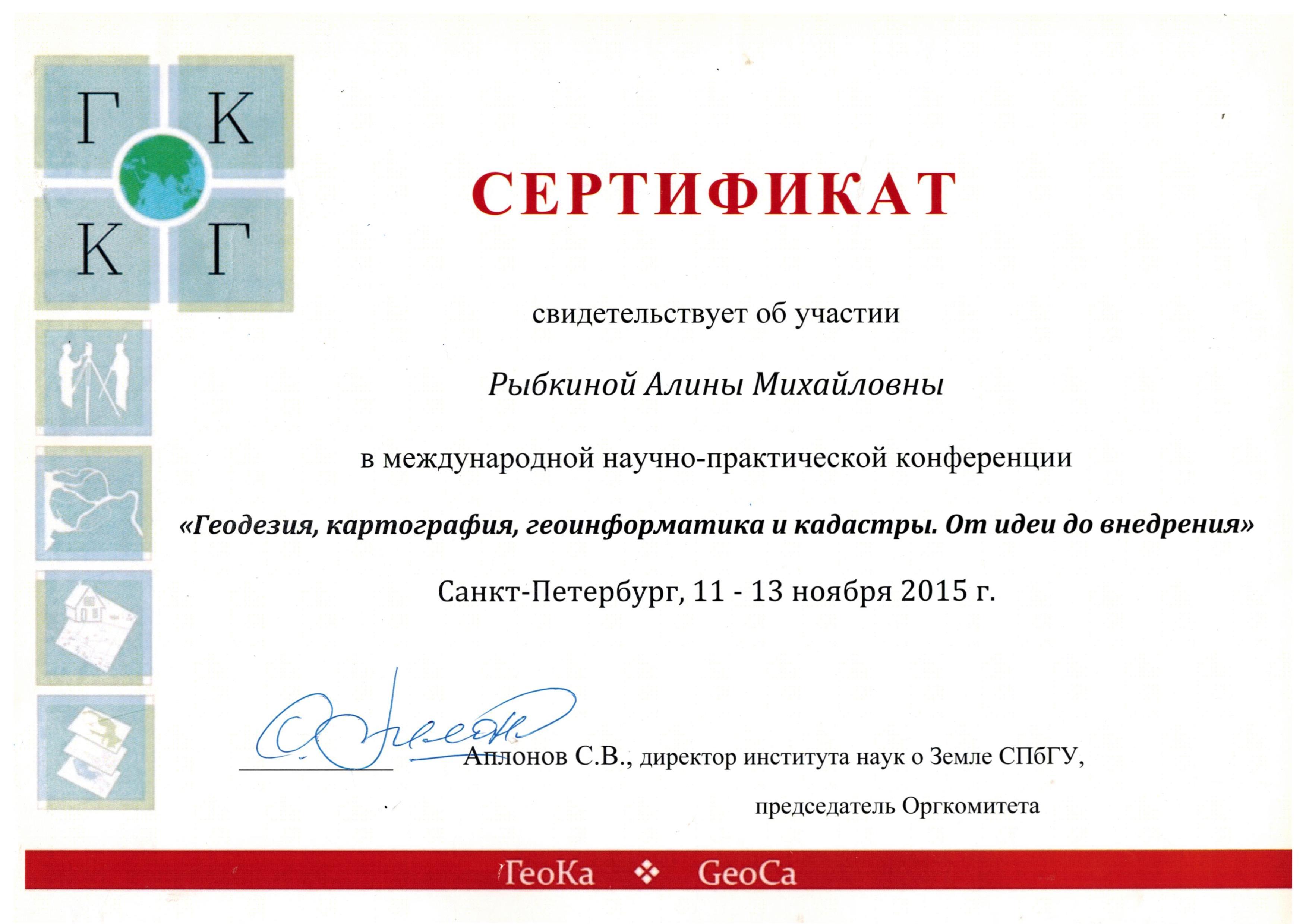 Геока_15