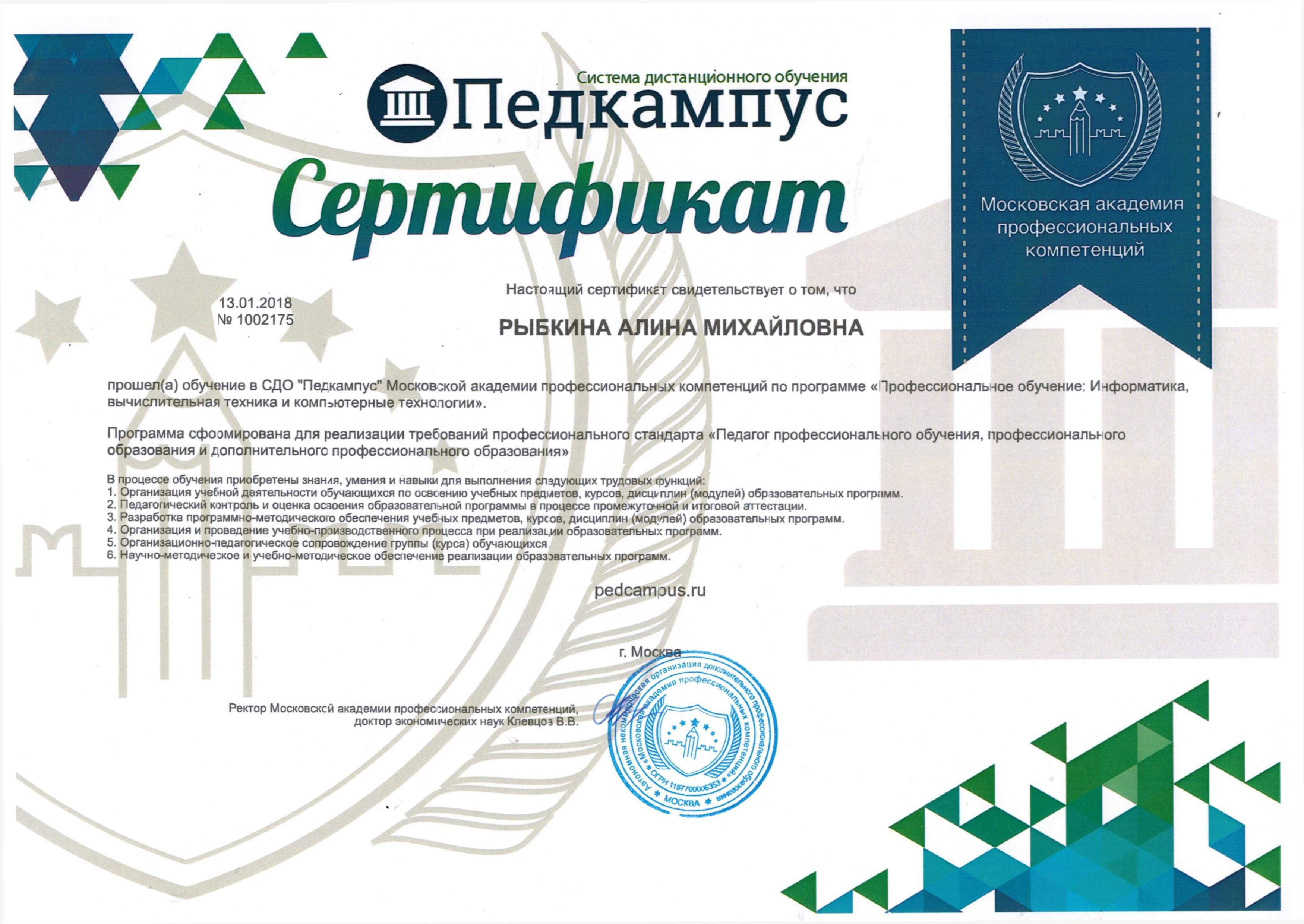 Проф. переподготовка_информатика