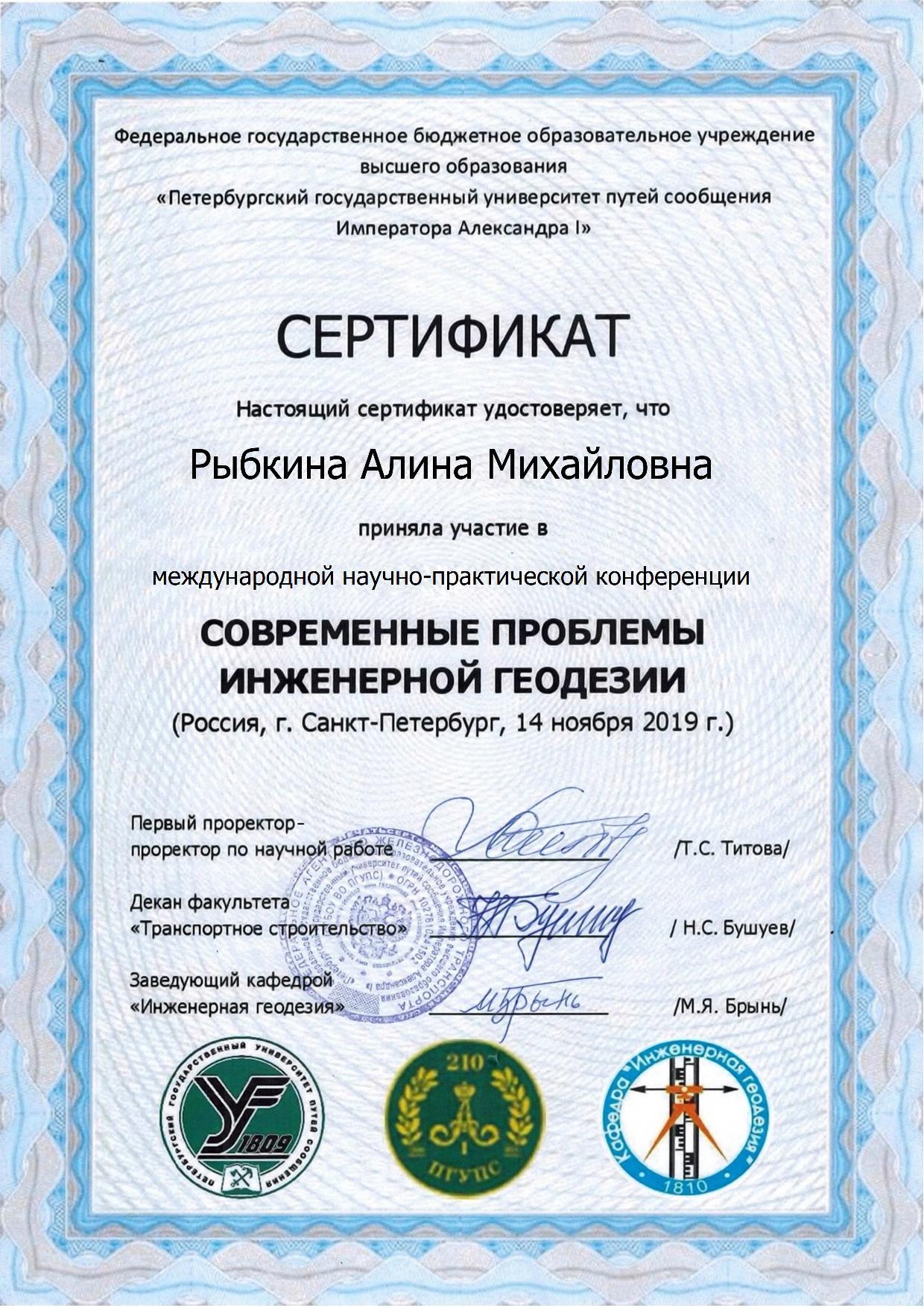 Рыбкина_АМ_.pdf
